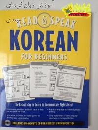 دیکشنری کره ای به فارسی