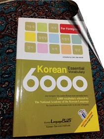 آموزش زبان کره ای - کتاب Korean essential 6000 Vocabulary