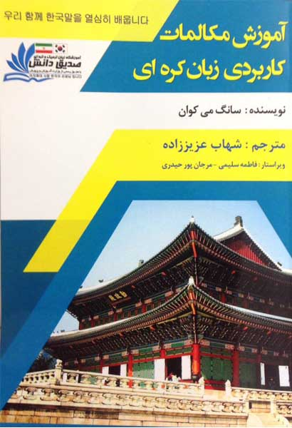 اولين كتاب  مكالمات زبان كره اي به فارسي در ايران